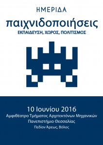 PETRIDHS_ΗΜΕΡΙΔΑ_10-06-2016_gamification-poster